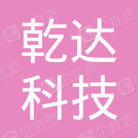 广西乾达科技有限公司
