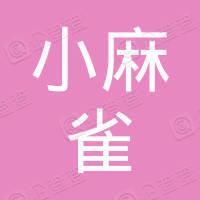 宁波高新区小麻雀物流有限公司