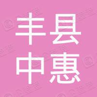 丰县中惠电热膜有限公司