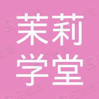潢川县茉莉学堂快餐店