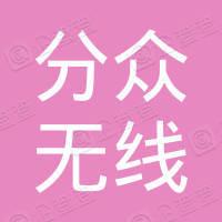 北京分众无线传媒技术有限公司