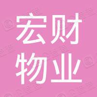 贵州宏财物业服务有限责任公司