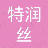 特润丝(天津)化学有限公司