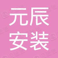江苏元辰安装集团有限公司