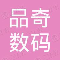 上海品奇数码科技有限公司