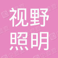 深圳市视野照明有限公司