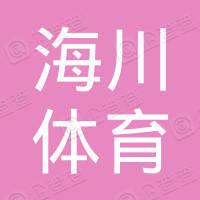 深圳海川体育用品有限公司