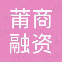 深圳市莆商融资担保有限公司
