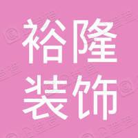 天津市裕隆装饰装潢有限公司