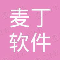 武汉麦丁软件有限公司