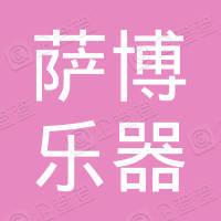 天津萨博乐器有限公司