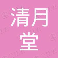 北京清月堂大健康产业科技集团有限公司