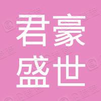 北京君豪盛世餐飲娛樂有限公司