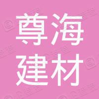 赣州尊海建材贸易有限公司