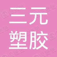 唐山市三元塑胶有限公司