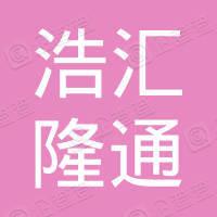 深圳市浩汇隆通贸易有限公司