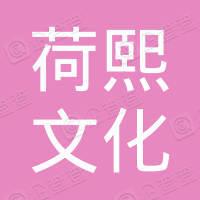 深圳荷熙文化发展有限公司