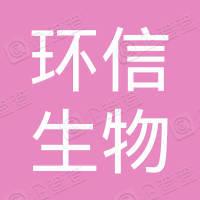 上海环信生物医药科技有限公司