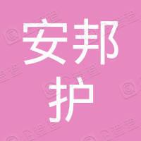 浙江安邦护卫安全服务有限公司湖州分公司