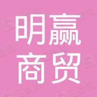 凤城市明赢商贸有限公司