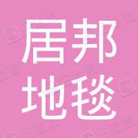 天津居邦地毯有限公司