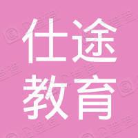 深圳市仕途教育科技有限公司
