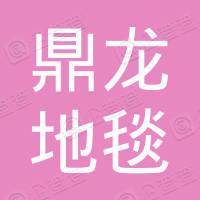 天津鼎龙地毯有限公司