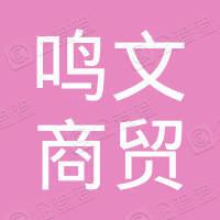 绍兴鸣文商贸有限公司