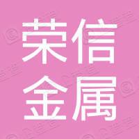 温州市荣信金属回收有限公司第六十七经营部