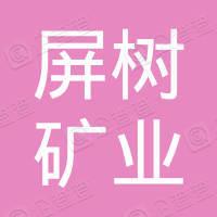 贵州屏树矿业有限责任公司