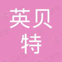 天津市英贝特航天科技有限公司北京分公司