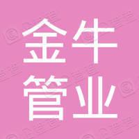 武汉金牛管业工程技术有限公司
