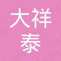 貴州大祥泰工程有限公司