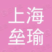 上海垒瑜医药科技有限公司