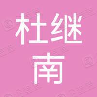 贵州杜继南商贸有限公司