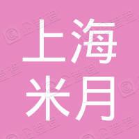 上海米月金融信息服务有限公司