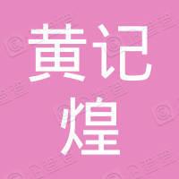 吉林省金街黄记煌三汁焖锅有限公司
