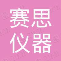 青岛赛思仪器有限公司