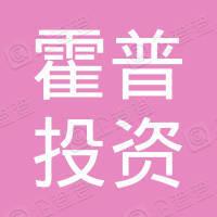 上海霍普投资控股有限公司
