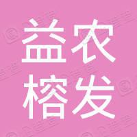 沈阳益农榕发技术服务中心