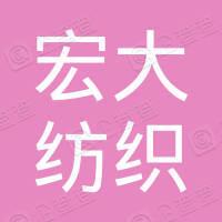 青岛宏大纺织机械有限责任公司