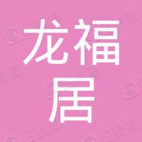 天津龙福居地毯有限公司