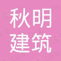 武汉市秋明建筑装饰有限公司