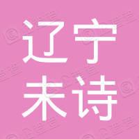 辽宁未诗文化传媒有限公司