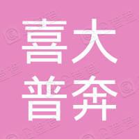 喜大普奔(北京)保洁服务有限公司