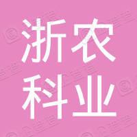 杭州浙农科业投资管理有限公司-杭州浙农科众创业投资合伙企业(有限合伙)