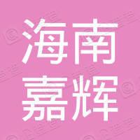 海南嘉辉项目投资有限公司