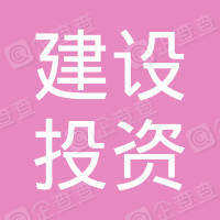 濮阳县建设投资有限公司