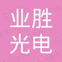 深圳业胜光电有限公司