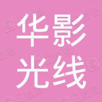 华影光线(杭州)影视文化传媒有限公司